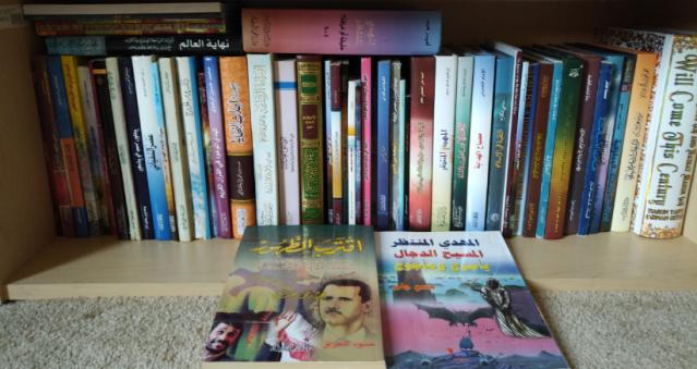 ArabicEschatologybooks