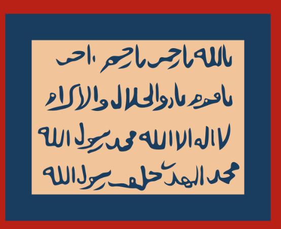Mahdist_Sudan_flag